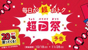 最大10万円キャッシュバック!?超お得な『超PayPay祭』が開催されます。