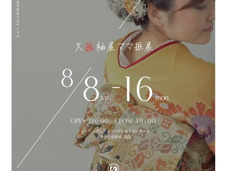 今年もやります。ふりそでの岩本、真夏の大展示会。