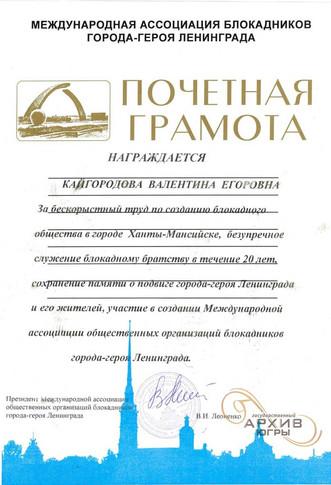 Из личного архива В.Е. Кайгородовой.