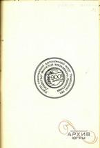 КУ ГАЮ. Ф. 487. Оп. 1. Д. 1. Л. 23.