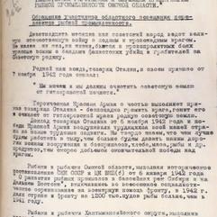 КУ «Государственный архив Югры». Ф. 118. Оп. 1. Д. 147. Л. 218.