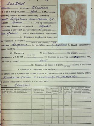 КУ «Государственный архив Югры. Ф. 217. Оп. 2. Д. 21. Л. 81.