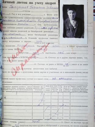 КУ «Государственный архив Югры. Ф. 217. Оп. 2. Д. 16. Л. 1.