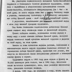 КУ «Государственный архив Югры. Ф. 1. Оп. 1. Д. 232. Л. 77.
