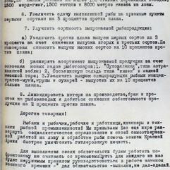 КУ «Государственный архив Югры». Ф. 118. Оп. 1. Д. 147. Л. 220.