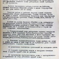 КУ «Государственный архив Югры». Ф. 118. Оп. 1. Д. 147. Л. 219.