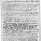"""КУ """"Государственный архив Югры"""". Ф. 118. Оп. 1. Д. 4. Л. 11 об."""