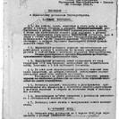 """КУ """"Государственный архив Югры"""". Ф. 118. Оп. 1. Д. 4. Л. 49."""
