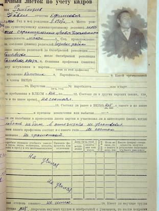 КУ «Государственный архив Югры. Ф. 217. Оп. 2. Д. 19. Л. 10.