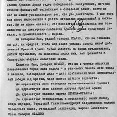 КУ «Государственный архив Югры. Ф. 1. Оп. 1. Д. 232. Л. 78.