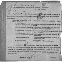 КУ «Государственный архив Югры». Ф. 60. Оп. 1. Д. 28. Л. 198.