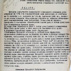 КУ «Государственный архив Югры». Ф. 118. Оп. 1. Д. 147. Л. 75.