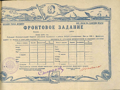 Фронтовое задание по вылову и сдаче рыбы государству. 1943 г.