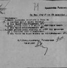 КУ «Государственный архив Югры. Ф. 217. Оп. 1. Д. 20. Л. 79.