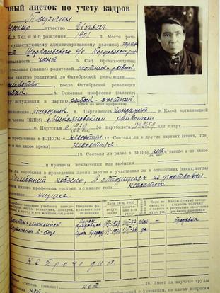 КУ «Государственный архив Югры. Ф. 217. Оп. 2. Д. 21. Л. 106.
