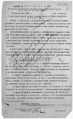 """КУ """"Государственный архив Югры"""". Ф. 60. Оп. 1. Д. 6. Л. 38."""