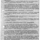 """КУ """"Государственный архив Югры"""". Ф. 118. Оп. 1. Д. 4. Л. 12."""