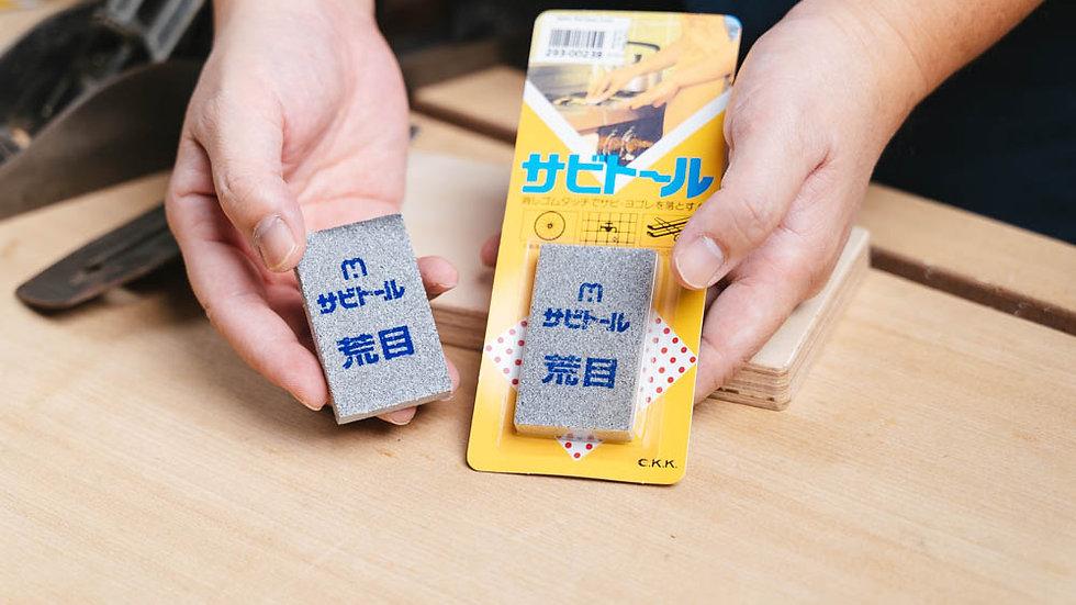 Sabitoru Rust Eraser : Coarse