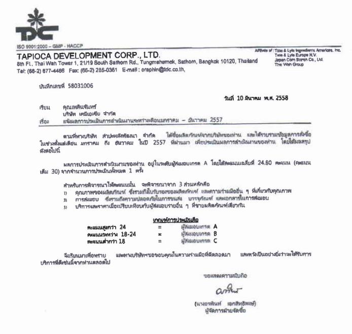 Tapioca Development 2557 Annual.png