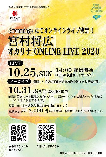 20201025_Streaming+DM.jpg