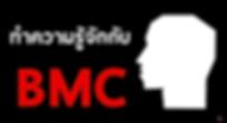 ฺBMC คืออะไร