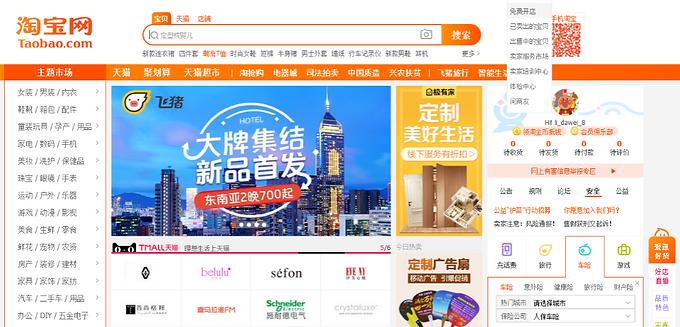 วิธีการเปิดร้านในเถาเป่า Taobao นำสินค้าบุกตลาดออนไลน์จีน