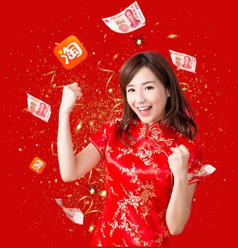 Taobao girl.png