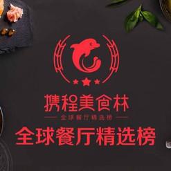 ctrip gourmet การตลาดจีน