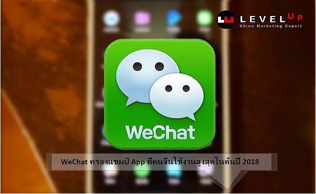 wechat วีแชท level up thailand