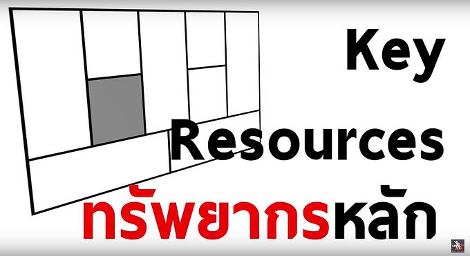 Key Resources ทรัพยากรหลัก
