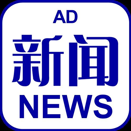 โฆษณาแฝงในเว็บข่าวจีน Native Advertisment