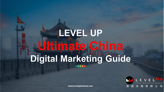 Ultimate China Marketing Guide.png