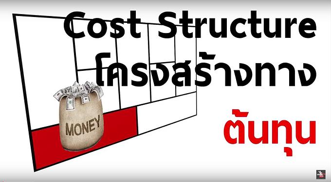 Cost Structure ต้นทุนของธุรกิจ