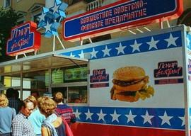 """Polar fast food"" Soviet-Finnish joint venture booth, USSR, 1989"