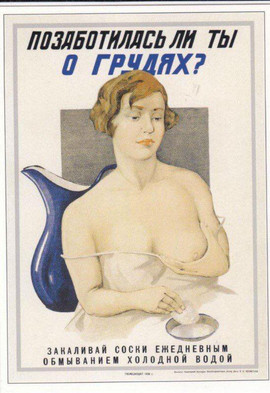 """Are you taking care of your breasts? Temper your nipples with cold water daily."" Soviet poster, 1930"