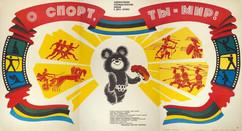 """O Sport, You Are Peace!"" Soviet documentary film poster, 1980"