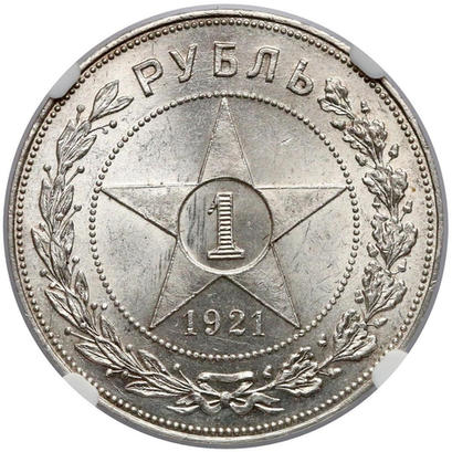 One ruble Soviet coin, 1921