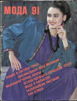 Soviet fashion magazine, 1991