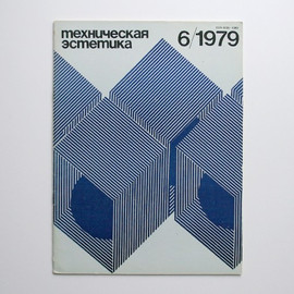"""Tekhnicheskaya Estetika"" (Technical Aesthetics) Soviet magazine, 1979"