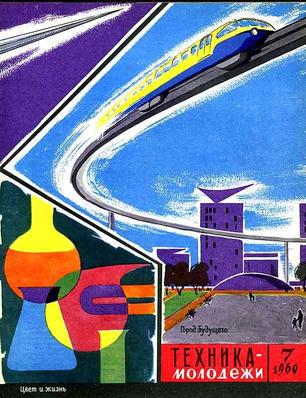 """Future city"". Cover of ""Tekhnika Molodezhi"" (Technology for Youth) Soviet magazine, 1960"