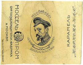 """Felix Dzerzhinsky"" Soviet candy label, 1920s"