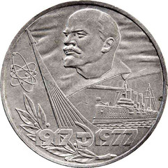 """60th anniversary of the Great October Socialist Revolution"" commemorative ruble coin, USSR, 1977"