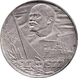 """""""60th anniversary of the Great October Socialist Revolution"""" commemorative ruble coin, USSR, 1977"""