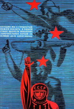 """""Today we can proudly state: in our country have grown up generations of remarkable fighters for the great cause of communism"" Soviet poster, 1968"""