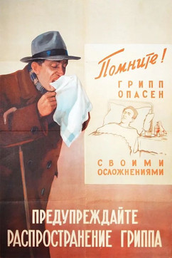 """""""Prevent the spread of the flu"""" Soviet health poster, 1950s"""