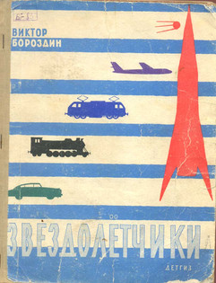 """Space travellers"" children's book by Viktor Borozdin, USSR, 1963"