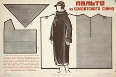 Soviet fashion sketch. 1925  Illustration by Vera Mukhina