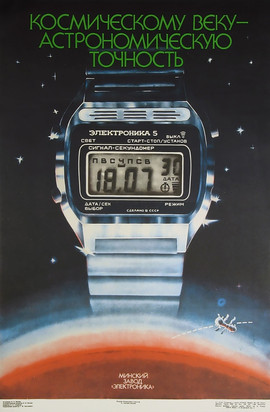 """""""Astronomical precision for the space age"""" advertising poster by Minsk Watch Factory,  USSR, 1983"""