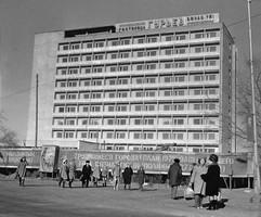 Guryev, Soviet Union  (now Atyrau, Kazakhstan)