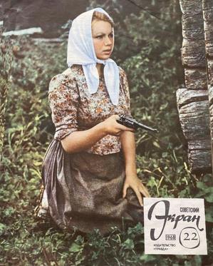 """Soviet Movie Screen"" magazine, 1968"